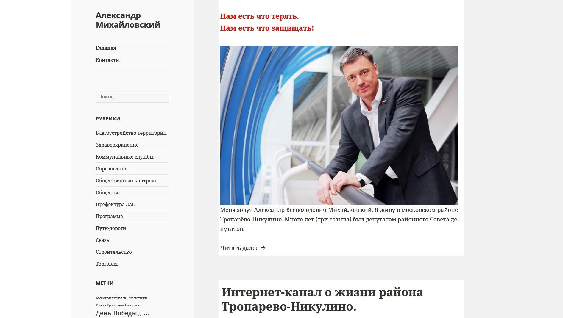 Сайт Михайловского